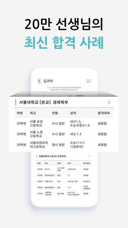 김과외(대한민국 1위 과외 플랫폼) screenshot-6