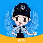 株洲公安交警