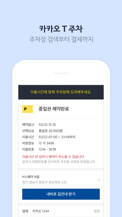 Kakao T screenshot-3