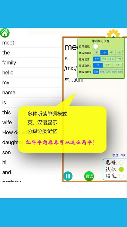 新概念英语青少版-魔贝点读学习机 screenshot-3