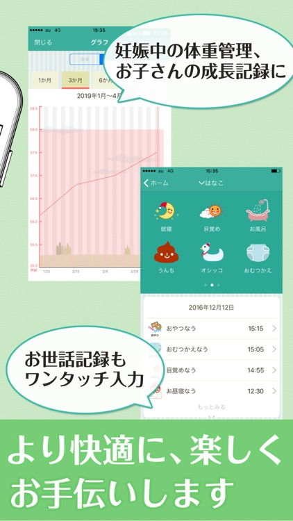 まみぃメモ 妊娠・出産~育児期までママをサポートするアプリ