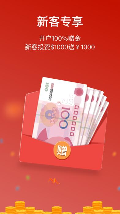 鑫汇宝贵金属交易-黄金白银现货投资软件 screenshot one