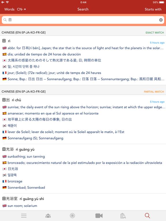 HanYou - Chinese Dictionary Screenshots