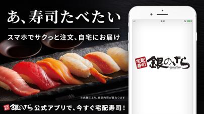 銀のさら 【公式】宅配寿司予約アプリのおすすめ画像1