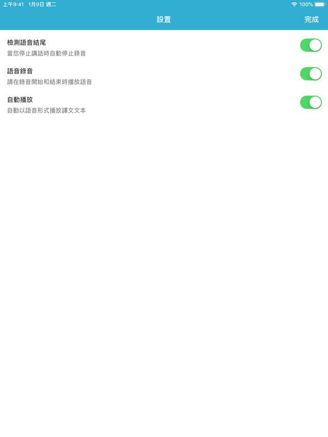 ‎SayHi 翻譯 Screenshot