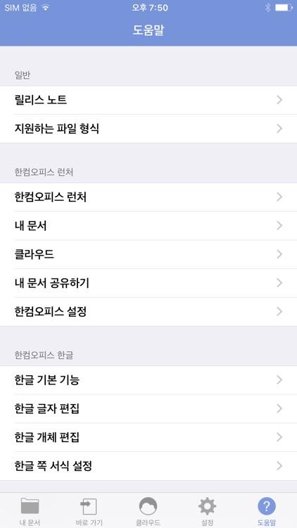 Hancom Office Mobile screenshot-4