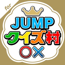 JUMPクイズ村 for Hey! Say! JUMP