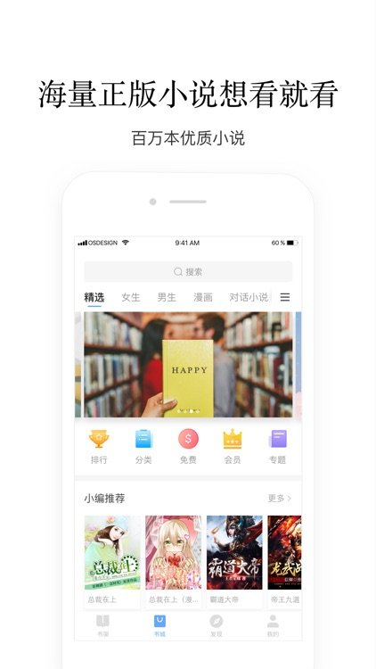 掌阅iReader screenshot-1