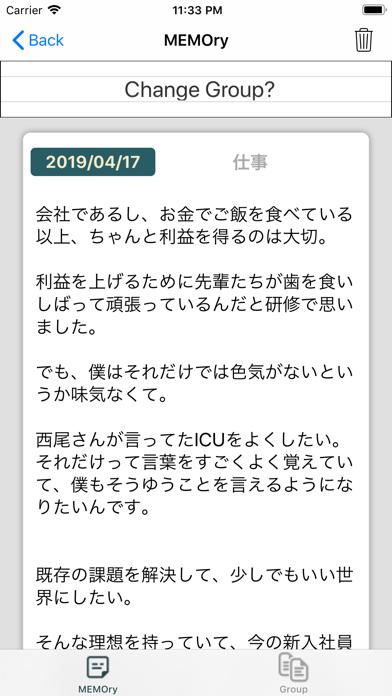 タイメモ screenshot 2