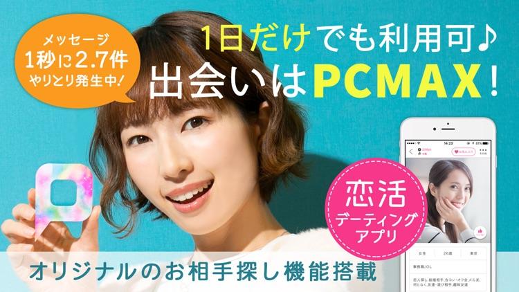 出会いはPCMAX - 恋活・マッチング・デーティングアプリ screenshot-7