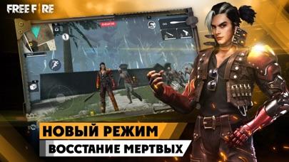 Screenshot for Garena Free Fire in Russian Federation App Store