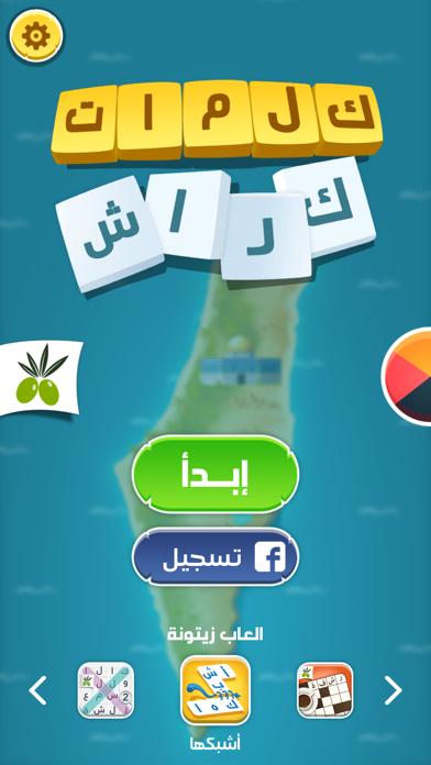 كلمات كراش : لعبة تسلية وتحديلقطة شاشة1