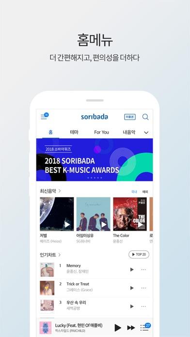 소리바다 - 뮤직, 무제한 음악감상 for Windows