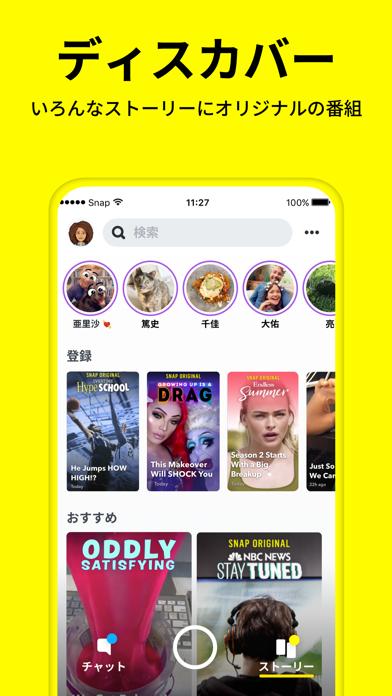 Snapchat ScreenShot3