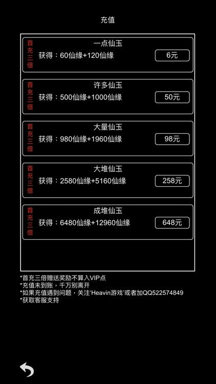 掌门传说 screenshot-0