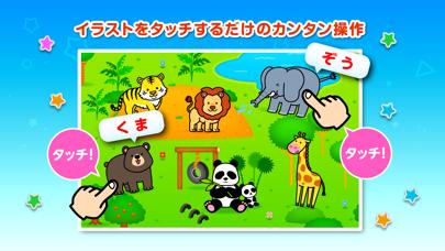 タッチ!ことばランド 2歳から遊べる言葉を育む子供向けアプリのおすすめ画像2