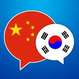 Korean to Chinese Conversation