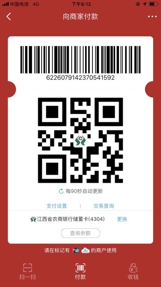 江西农商银行手机银行 App 截图