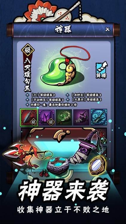 点杀妖怪 - 影武士疯狂进击之旅 screenshot-5