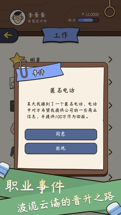 人生模拟器:中国式人生 screenshot-3
