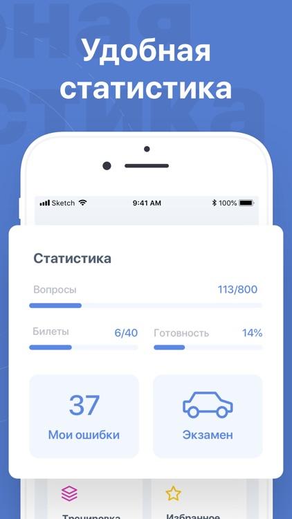 Экзамен 2019 ПДД - Билеты ГАИ screenshot-4