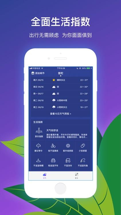 天气预报-15天预报空气质量和天气实况精准查询 screenshot-3