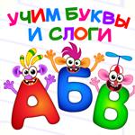 АБВ Азбука Алфавит! Учим детей на пк