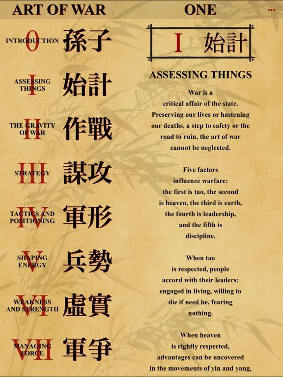 The Art of War of Sun Tzu Screenshots