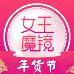 女王魔镜-能变美的美妆购物平台