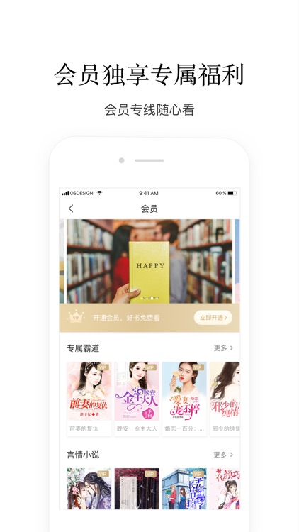 掌阅iReader screenshot-3