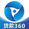 贷款360-现金借款小额贷款app