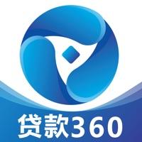 贷款360