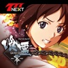 パチスロ喰霊-零-【777NEXT】 iPhone / iPad