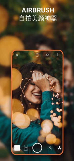 App Store 上的 Airbrush 轻松打造完美自拍