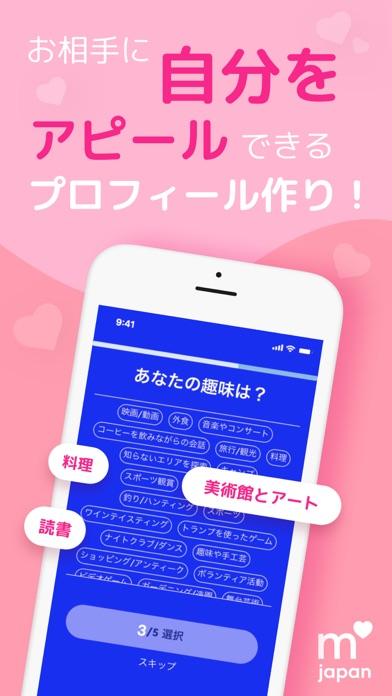 Match Japan世界最大級の恋愛・結婚マッチングアプリ ScreenShot4
