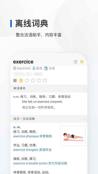 Screenshot #3 pour 法语背单词 - 法语单词记忆工具