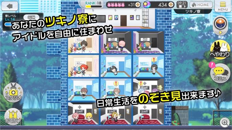 ツキノパラダイス。 screenshot-7