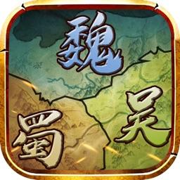 烽火三国:征战中原