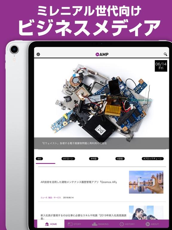 AMP [アンプ] - ビジネスインスピレーションメディアのおすすめ画像1