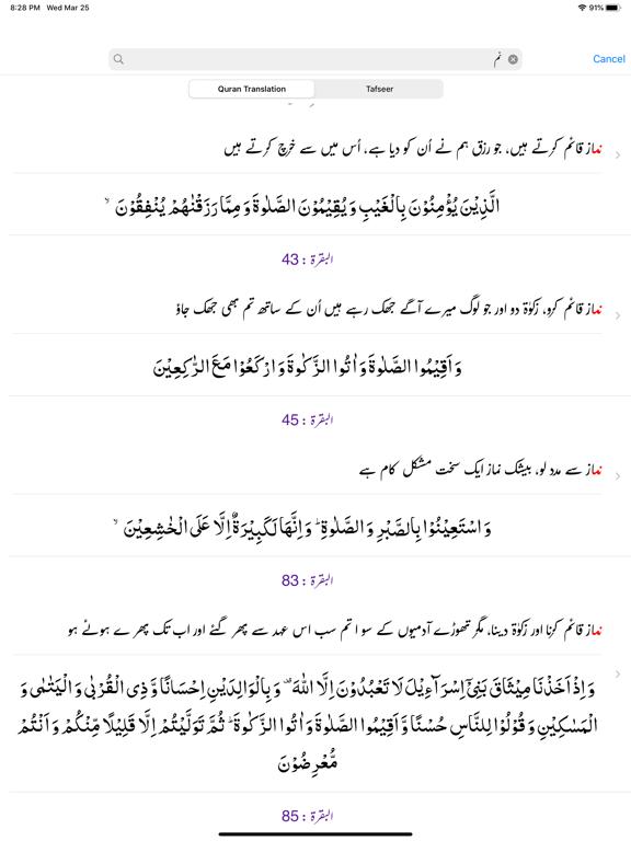 Tafheem-ul-Quran  - Tafseer screenshot 11
