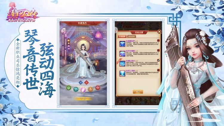 熹妃Q传 screenshot-1