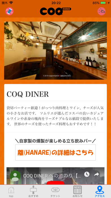 COQ DINER screenshot 5
