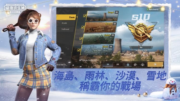PUBG MOBILE:絕地求生M screenshot-4