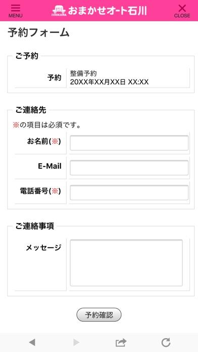 おまかせオート石川 screenshot 3
