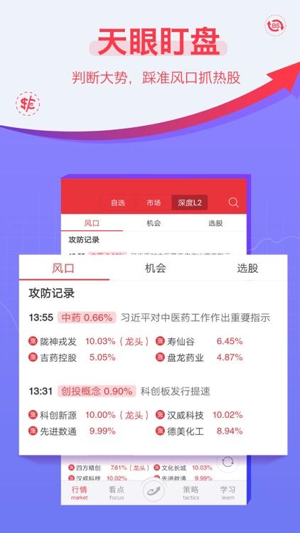 益盟操盘手-股票之智选软件 screenshot-4