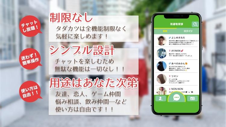 - タダカツ -友達作りトークアプリ