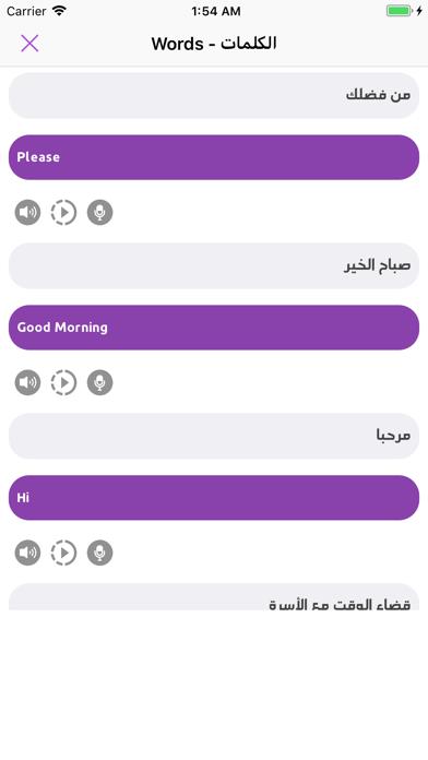 تكلم الانجليزية تعلم النطق screenshot 5