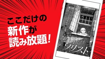少年ジャンプ+ 人気漫画が読める雑誌アプリのおすすめ画像3