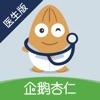 杏仁医生(医生版) - 中国优秀医生的职业发展伙伴