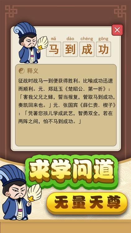 成语修仙传 screenshot-4